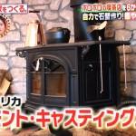 ヒロミの八王子リフォーム!「家をつくる」で別荘にイタリア風キッチンDIY【有吉ゼミ】