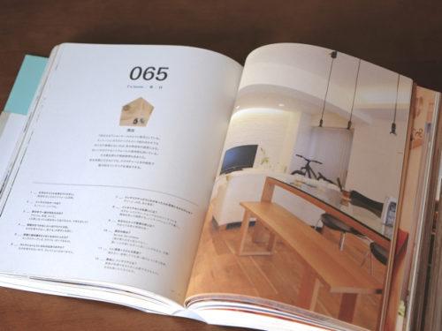 「123人の家」(発行元:アクタス、発売元:日販アイ・ピー・エス)