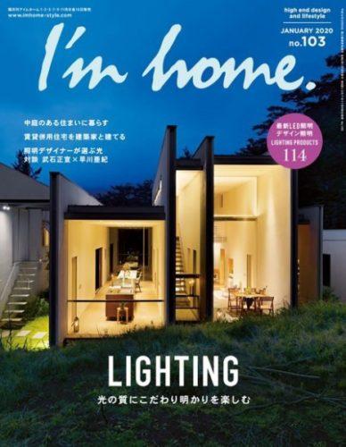 「I'm home」(商店建築社)隔月刊