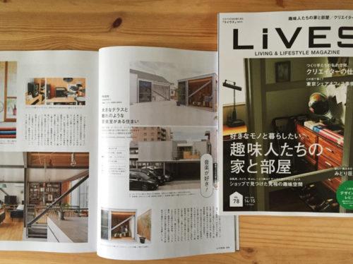 「LiVES」(第一プログレス刊行)年6回発行