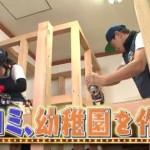 ヒロミの八王子リフォーム!DIYで夢の幼稚園作りの感想&まとめ【有吉ゼミ】