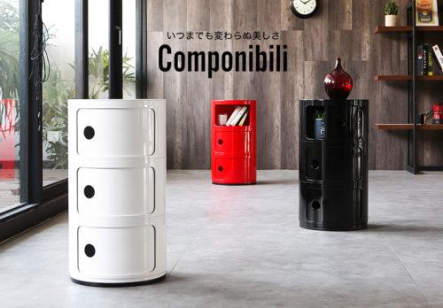 コンポニビリ 3段 送料無料 リプロダク