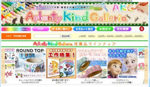 100均通販Aplenty Kind Galleria