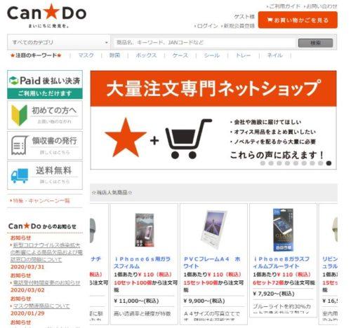100均通販Can★Do