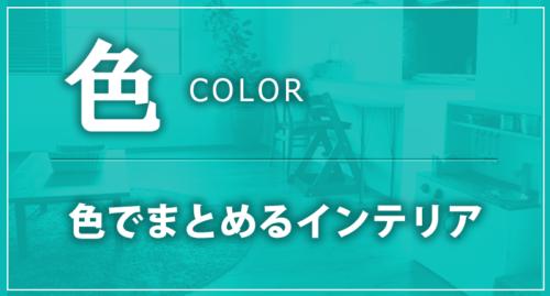 好きな色でまとめるインテリア