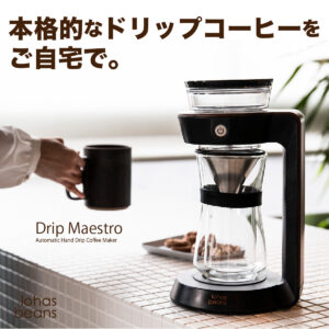 大豆田とわ子の家のキッチンで使われていたコーヒーメーカー