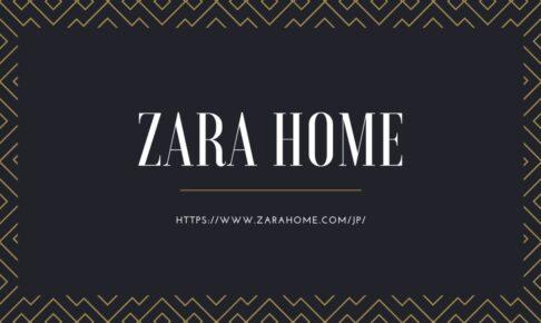 ZARAホーム