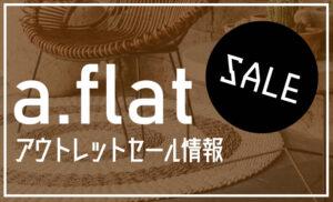 エーフラット(a.flat)にアウトレットセールはある?通販の送料や支払い方法は?ソファやラグの評判は?