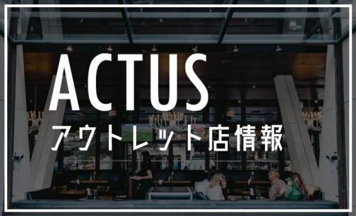 アクタスのアウトレット店情報