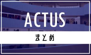 アクタスとは