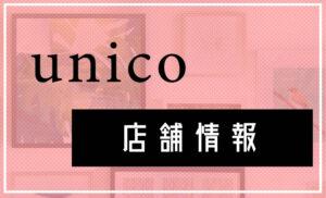 ウニコ(unico)の大型店舗はどこ?