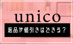 ウニコ(unico)は返品や値引きができる?
