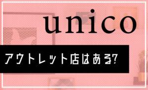 ウニコ(unico)のアウトレット店はある?