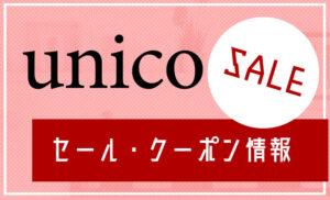ウニコ(unico)のセールやクーポンはある?