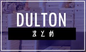 ダルトン(DULTON)の店舗はどこ? セールやクーポン情報は?おすすめ雑貨まとめ